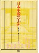 日本座敷の工法