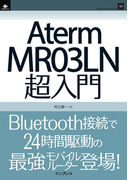 Aterm MR03LN超入門