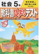 教科書ぴったりテスト社会 東京書籍版新編新しい社会完全準拠 2015−5年