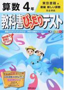 教科書ぴったりテスト算数 東京書籍版新編新しい算数完全準拠 2015−4年