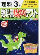 教科書ぴったりテスト理科 大日本図書版新版たのしい理科完全準拠 2015−3年
