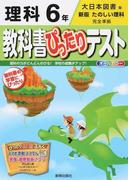 教科書ぴったりテスト理科 大日本図書版新版たのしい理科完全準拠 2015−6年