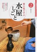 淡交テキスト 平成27年2号 稽古場で学ぶ水屋しごと 2 立春のしつらえ 花入を扱う
