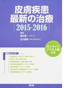 皮膚疾患最新の治療 2015−2016