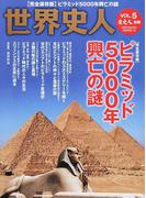 世界史人 完全保存版 VOL.5 ピラミッド5000年興亡の謎 (BEST MOOK SERIES)(BEST MOOK SERIES)