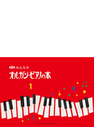 みんなのオルガン・ピアノの本 1 新版