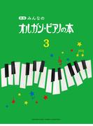 みんなのオルガン・ピアノの本 3 新版
