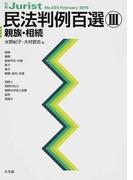 民法判例百選 3 親族・相続 (別冊ジュリスト)(別冊ジュリスト)