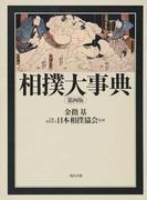 相撲大事典 第4版