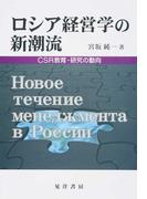 ロシア経営学の新潮流 CSR教育・研究の動向