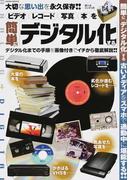 ビデオ レコード 写真 本を簡単に「デジタル化」する (SAKURA MOOK)(サクラムック)
