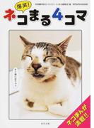 爆笑!ネコまる4コマ nekomaru manga (タツミムック)(タツミムック)