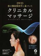 筋の機能解剖学に基づいたクリニカルマッサージ