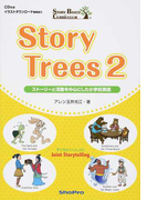 Story Trees ストーリーと活動を中心にした小学校英語 STORY−BASED CURRICULUM 授業で使えるワークシート・音声CD 2