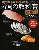 寿司の教科書 旬の時期・味・産地を完全解説 決定版 (e‐MOOK)(e‐MOOK)