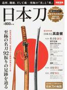 日本刀 (別冊宝島)(別冊宝島)