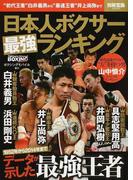 日本人ボクサー最強ランキング データが示した最強王者 (別冊宝島)(別冊宝島)