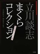 """立川談志まくらコレクション 談志が語った""""ニッポンの業"""""""