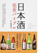 日本酒完全バイブル 美味しいお酒の選び方から飲み方まで、日本酒の楽しみ方がわかる入門書の決定版!