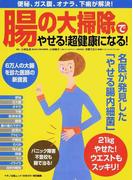 「腸の大掃除」でやせる!超健康になる! 便秘、ガス腹、オナラ、下痢が解決! (マキノ出版ムック)(マキノ出版ムック)