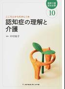 最新介護福祉全書 第3版 10 認知症の理解と介護