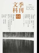 季刊文科 第64号 特集私小説の力(西村賢太対談勝又浩)