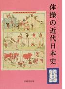 体操の近代日本史