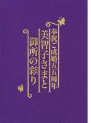 美智子さまと御所の彩り 奉祝ご成婚五五周年