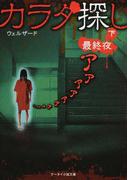 カラダ探し 最終夜下 (ケータイ小説文庫 野いちご)(ケータイ小説文庫)