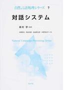 対話システム (自然言語処理シリーズ)