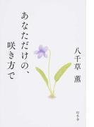あなただけの、咲き方で