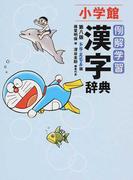 例解学習漢字辞典 第8版 ドラえもん版