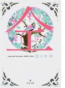 仝 selected lectures 2009−2014 (河出文庫)