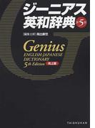 ジーニアス英和辞典 第5版 机上版