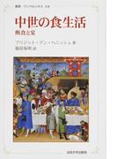 中世の食生活 断食と宴 新装版 (叢書・ウニベルシタス)