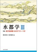 水都学 3 特集東京首都圏 水のテリトーリオ