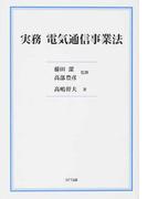 実務電気通信事業法