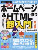 いきなりできます!最新ホームページ作り&HTML超入門 初めての人でも作れる!HTMLがわかる! 第3版