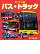 のりもの 5 バス・トラック(こども絵本)
