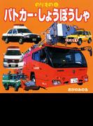 のりもの 6 パトカー・しょうぼうしゃ(こども絵本)