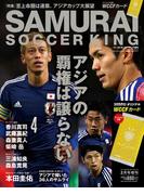 SAMURAI SOCCER KING 024 (「WORLD SOCCER KING」増刊 2月号)
