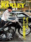 CLUB HARLEY 2015年2月号 Vol.175