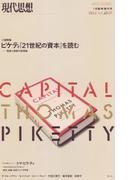 ピケティ 『21世紀の資本』を読む 格差と貧困の新理論