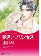 プリンセスヒロインセット vol.1(ハーレクインコミックス)