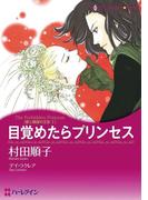 プリンセスヒロインセット vol.2(ハーレクインコミックス)