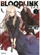 BLOODLINK3 夜光(徳間文庫)
