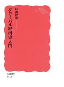 グローバル経済史入門(岩波新書)