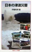 日本の津波災害(岩波ジュニア新書)