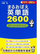 カラー改訂版 まるおぼえ英単語2600(中経出版)