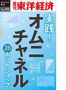 実践! オムニチャネル28ネットショップの取り組み-週刊東洋経済eビジネス新書No.93